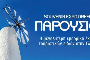 SOUVENIR EXPO 2017